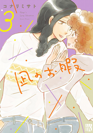 凪のお暇15話「十五円め 凪、回...