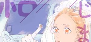 【ネタバレ感想】はじまらない結婚1話|新郎が結婚式当日に幼馴染と不倫ックスしてたんだが…